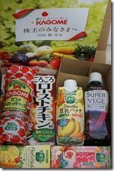 第30回 カゴメ株主優待(1000円相当)