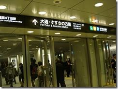 札幌駅前通地下歩行空間札幌側