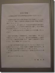 「札幌駅前通地下歩行空間」開通記念イベント等の中止について