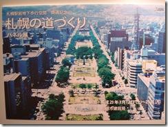 札幌の道づくりパネル展