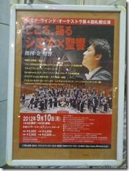 シエナ・ウインド・オーケストラ 第4回札幌公演