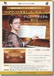 第15代 札幌コンサートホール専属オルガニスト マリア・マグダレナ・カチョル デビューリサイタル