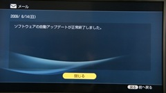 ブルーレイディスクレコーダー「BDZ-X90」のソフトウェアアップデート