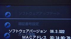 BDZ-X90ソフトウェアバージョン