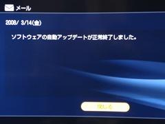 BDZ-X90ソフトウェアアップデート