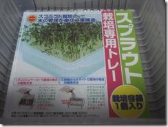 スプラウト栽培トレー
