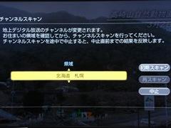 BDZ-X90でチャンネルスキャン画面