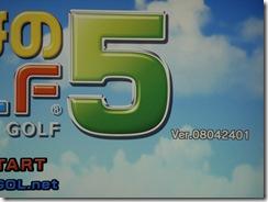 みんなのGOLF 5 Ver.08042401