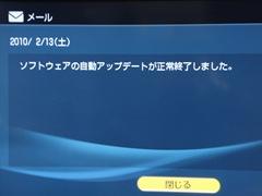 BDZ-X90 ソフトウェアアップデート