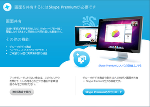 Skype_premium